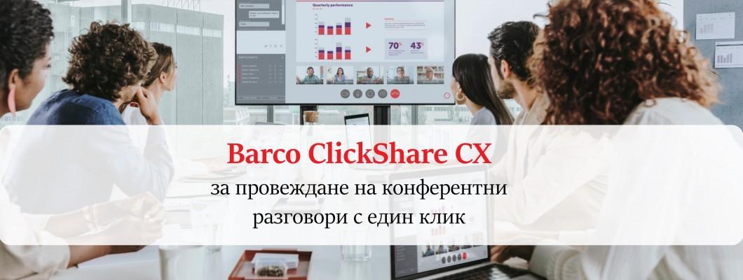 Barco ClickShare CX за провеждане на конферентни разговори с един клик